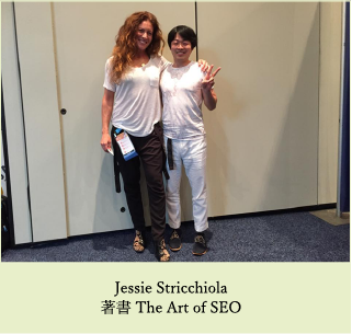 Jessie Stricchiola 著書 The Art of SEO