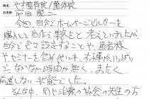 市田先生、山出先生から素晴らしい感想を頂きました。