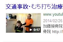 治療院Youtube動画が想像以上に検索で上位表示している。