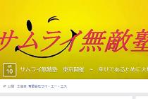 サムライ無敵塾 東京開催 ~ 幸せであるために大切な3つのこと|寺田 猛先生