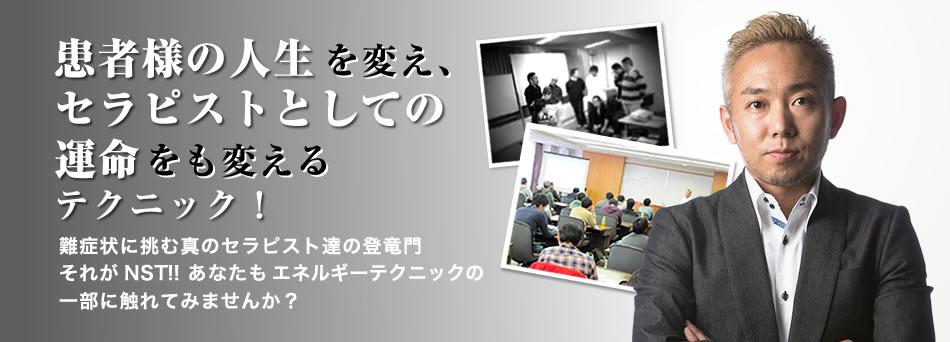 金生先生 エネルギーテクニックプレセミナー