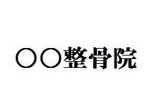 開業時に治療院名を決めるとき(seo)検索で有利になる名前の付け方
