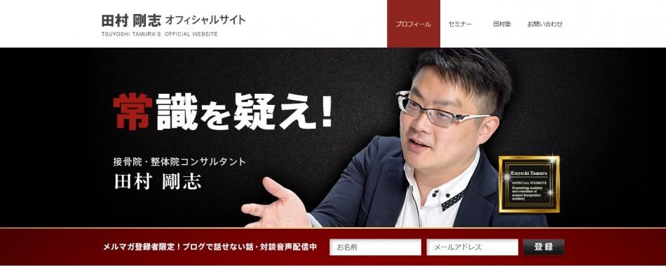 田村剛志 オフィシャルブログ