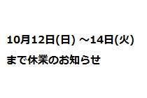 10月12日(日) ~14日(火)まで休業のお知らせ|香港へ