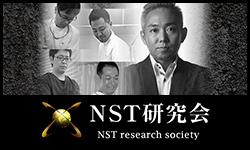 NST研究会
