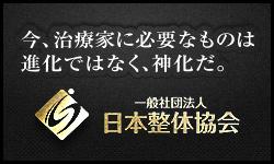 日本整体協会