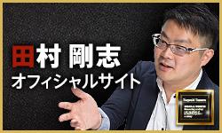 田村剛志オフィシャルサイト