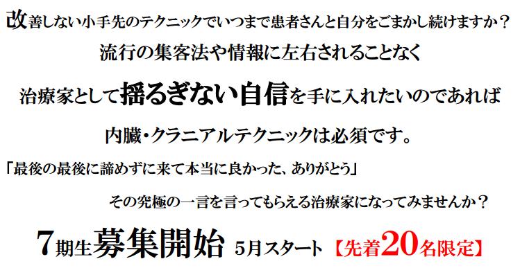 金生先生のNST研究会7期生の募集要項(プレセミナーあり)