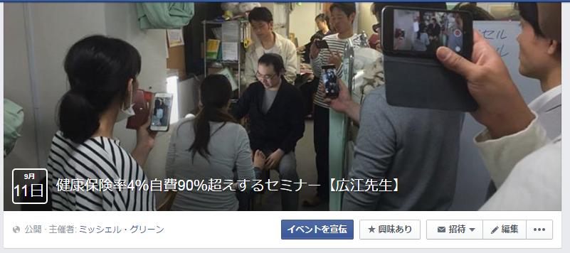 健康保険率4%自費90%超えするセミナー開催【広江先生】