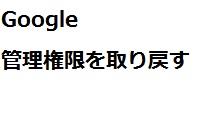 前の会社にGoogle+マップ、マイビジネスを所有され消えてしまった。