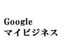 Googleマイビジネス登録・情報記入(Googleマップ、Youtube、検索エンジン対策)