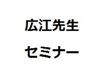 9月11日(日)開催の広江先生セミナーについて