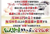 『仙人治療家養成塾』説明会開催!ままテンを運営する廣田先生がセミナーを。