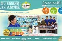 東京都の整骨院でHP公開前新規患者20名→50名の集客成功事例