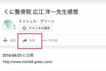 Youtube動画をワードプレスに貼る方法