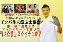 寺田先生のK-1世界王者やメジャーリーガーが絶賛する再現性100%のインパルス療法を是非会場でお試しくださいセミナー