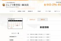 ホームページ新規制作から翌月新規2名・4ヶ月後新規7名