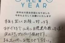 年賀状で成果報告、2016年12月に目標達成